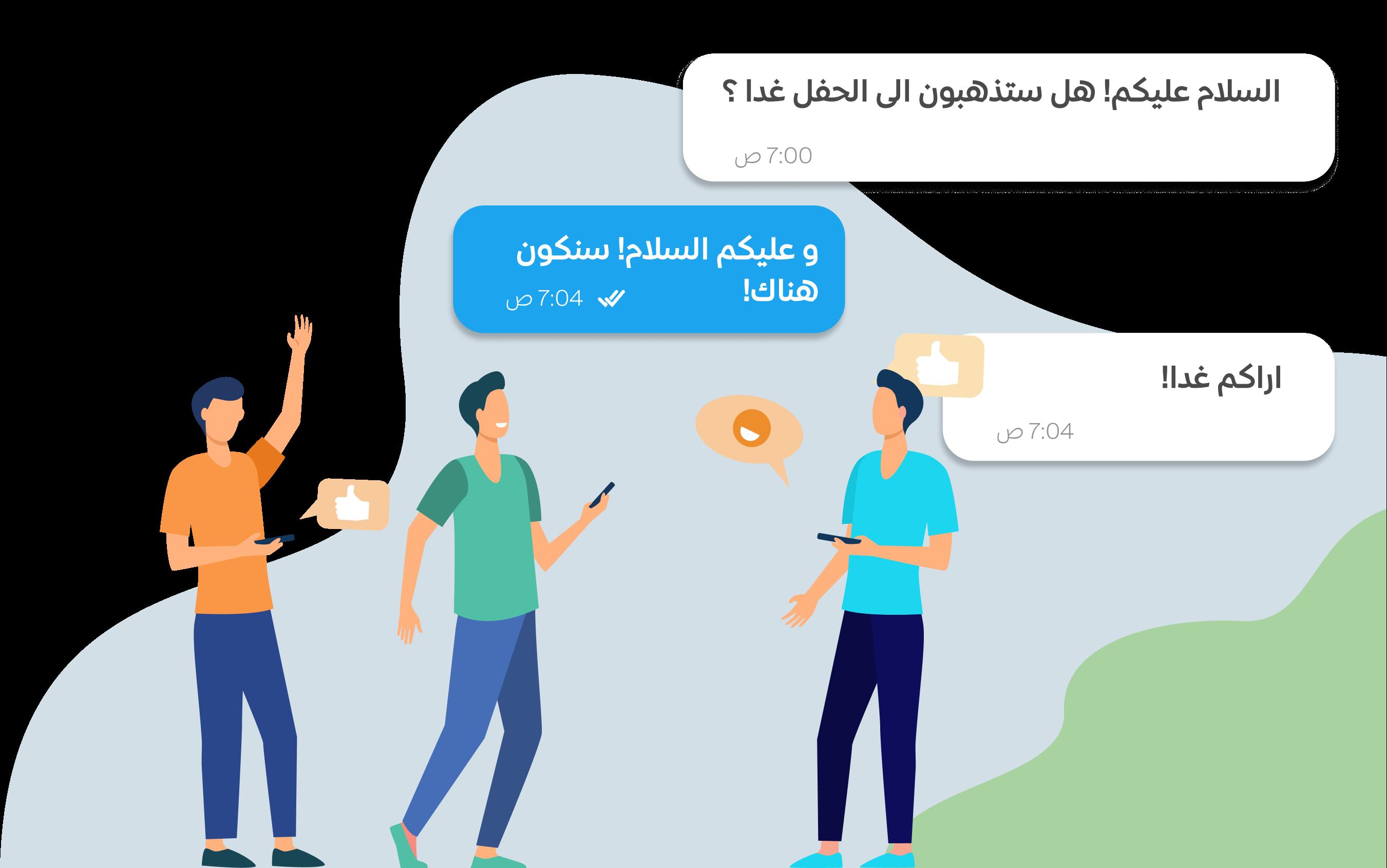 أدوات التواصل